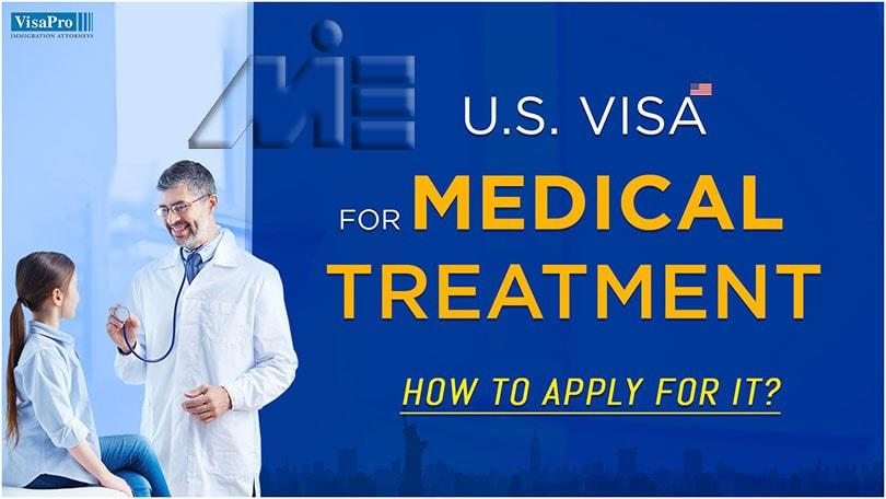 ویزای درمانی آمریکا ـ ویزای آمریکا از طریق درمان
