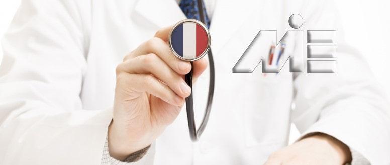 ویزای درمانی فرانسه ـ اقامت درمانی در فرانسه