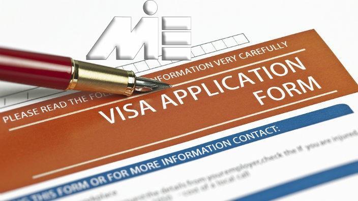 فرم درخواست ویزا ـ ویزا ـ ویزای تضمینی ـ هزینه اخذ ویزا ـ چگونه ویزا بگیریم؟
