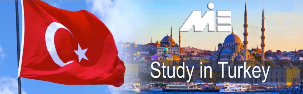 تحصیل در ترکیه ـ ویزای تحصیلی ترکیه