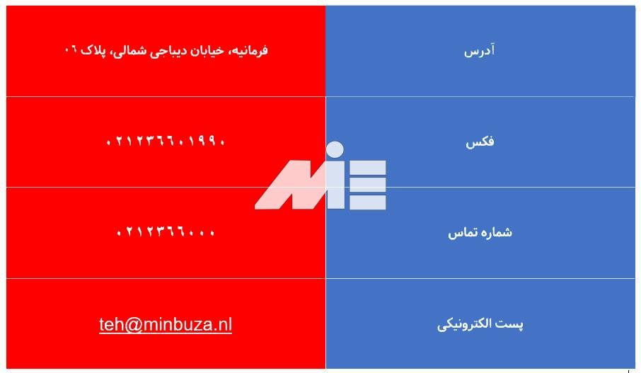 آدرس سفارت هلند در ایران