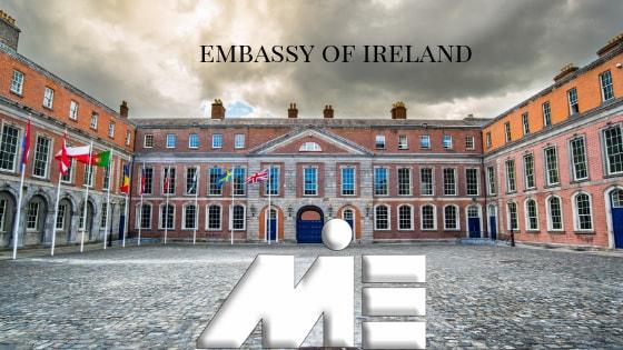 سفارت ایرلند ـ ویزای ایرلند