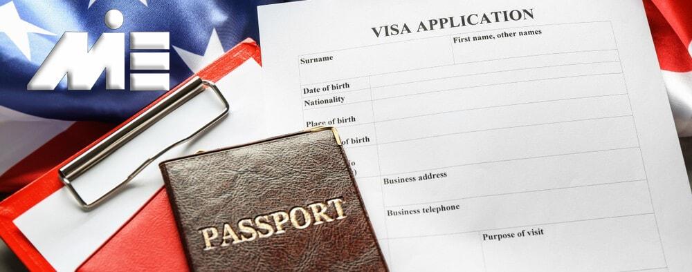ویزا ـ پاسپورت ـ فرم درخواست ویزا ـ چگونه ویزا بگیریم؟