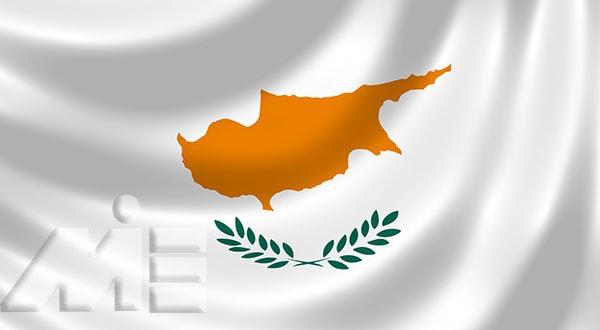 پرچم قبرس ـ پاسپورت قبرس ـ خرید ملک در قبرس ـ اخذ اقامت و تابعیت قبرس از طریق خرید ملک در قبرس