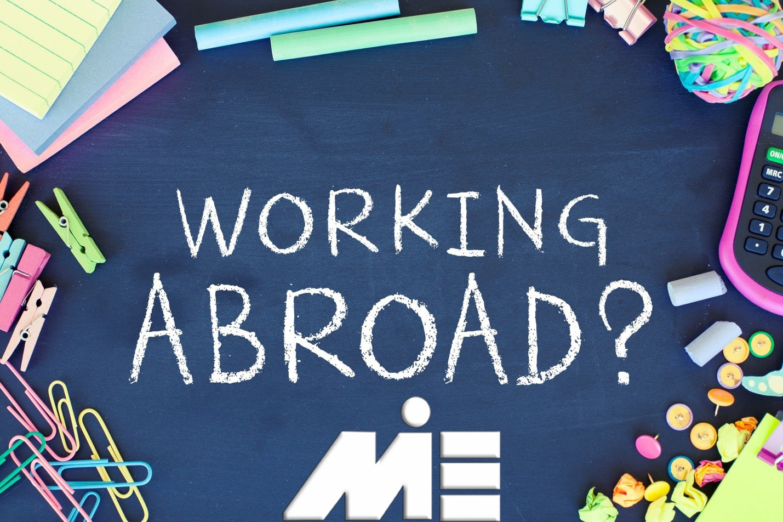 کار در خارج از کشور ـ مهاجرت کاری به خارج