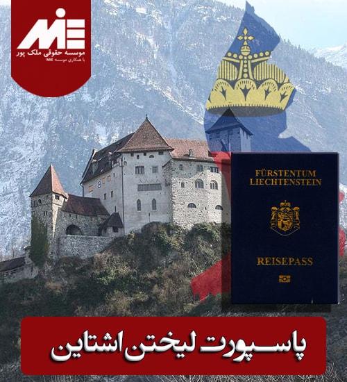 پاسپورت لیختن اشتاین