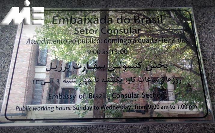اطلاعات کنسولگری و سفارت برزیل