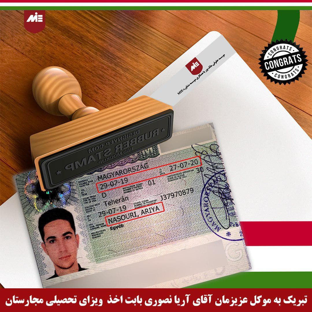 آریا نصوری ـ ویزای تحصیلی مجارستان