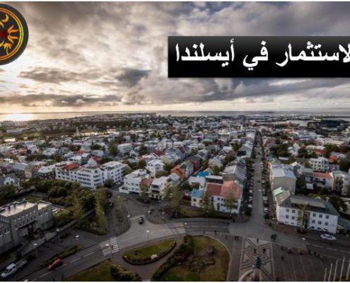 الاستثمار في أيسلندا