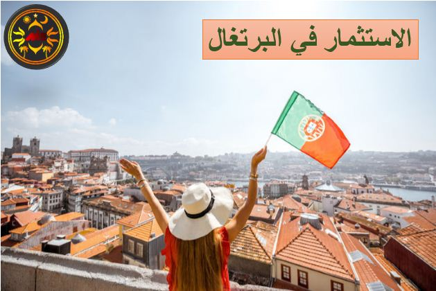 الاستثمار في البرتغال