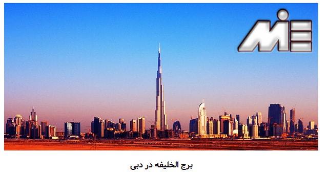 برج الخلیفه دوبی ـ جاذبه های گردشگری امارات ـ ویزای توریستی امارات