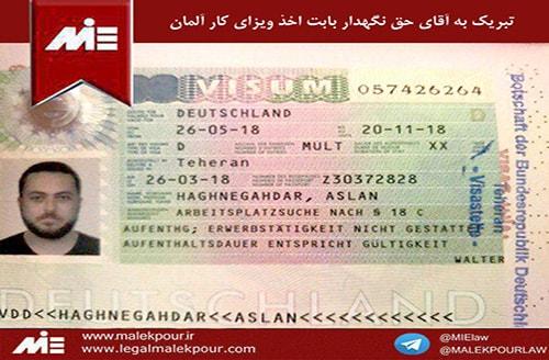 اسلان حق نگهدار ـ ویزای کاری آلمان