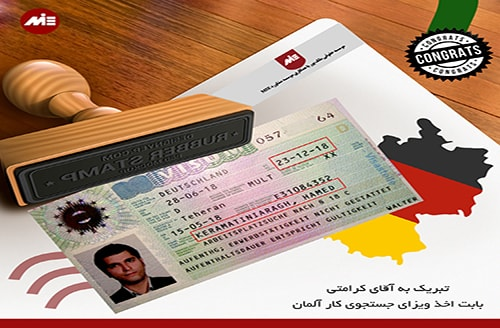 تصویر شاخص ـ حامد کرامتی ـ ویزای جستجوی کار آلمان