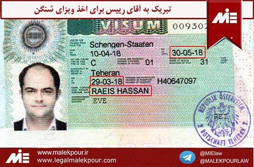 حسن رئیس ـ ویزای توریستی شنگن اتریش