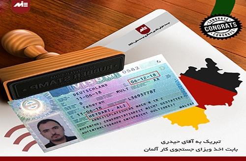 علی حیدری ـ ویزای جستجوی کار آلمان