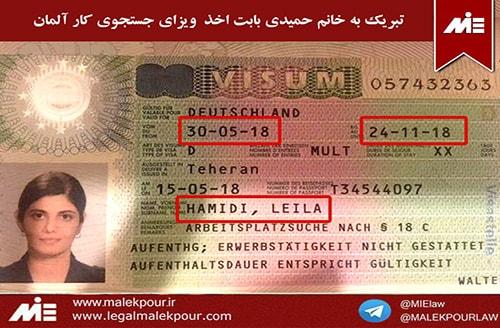 لیلا حمیدی ـ ویزای جستجوی کار آلمان