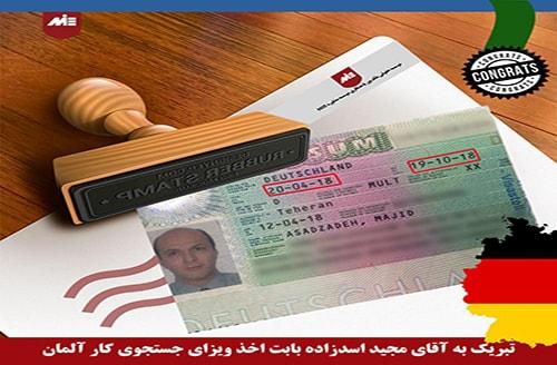 مجید اسدزاده ـ ویزای جستجوی کار آلمان