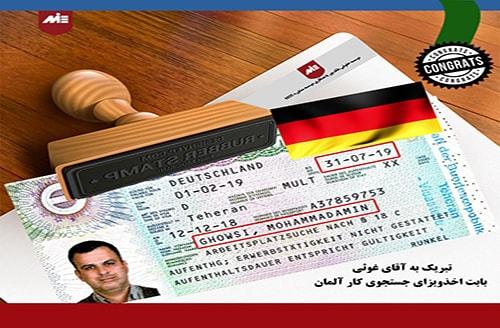 محمد امین غوثی ـ ویزای جستجوی کار آلمان
