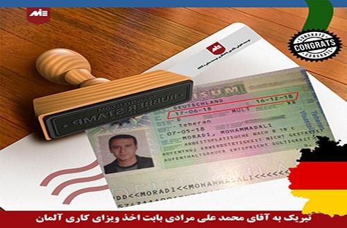 محمد علی مرادی ـ ویزای جستجوی کار آلمان