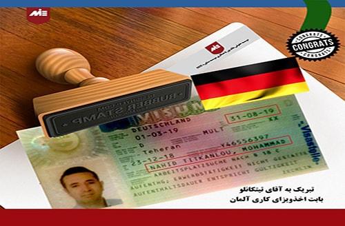 محمد ناهید تیتکانلو ـ_ کاری آلمان