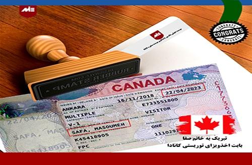 معصومه صفا ـ ویزای توریستی کانادا