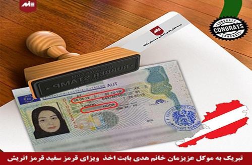 هدی حسینی ـ کارت قرمز سفید قرمز اتریش