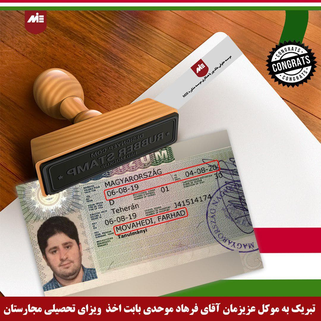فرهاد موحدی ـ ویزای تحصیلی مجارستان