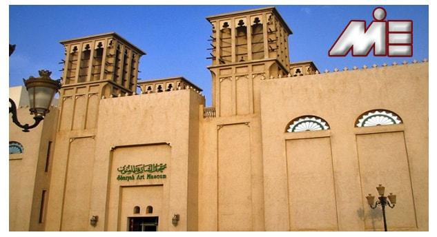 موزه هنر های شارجه ـ جاذبه های گردشگری امارات ـ ویزای توریستی امارات