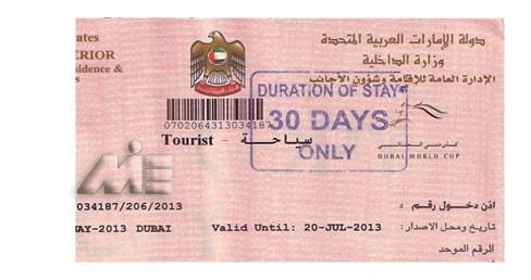 نمونه استیکر ویزای توریستی امارات