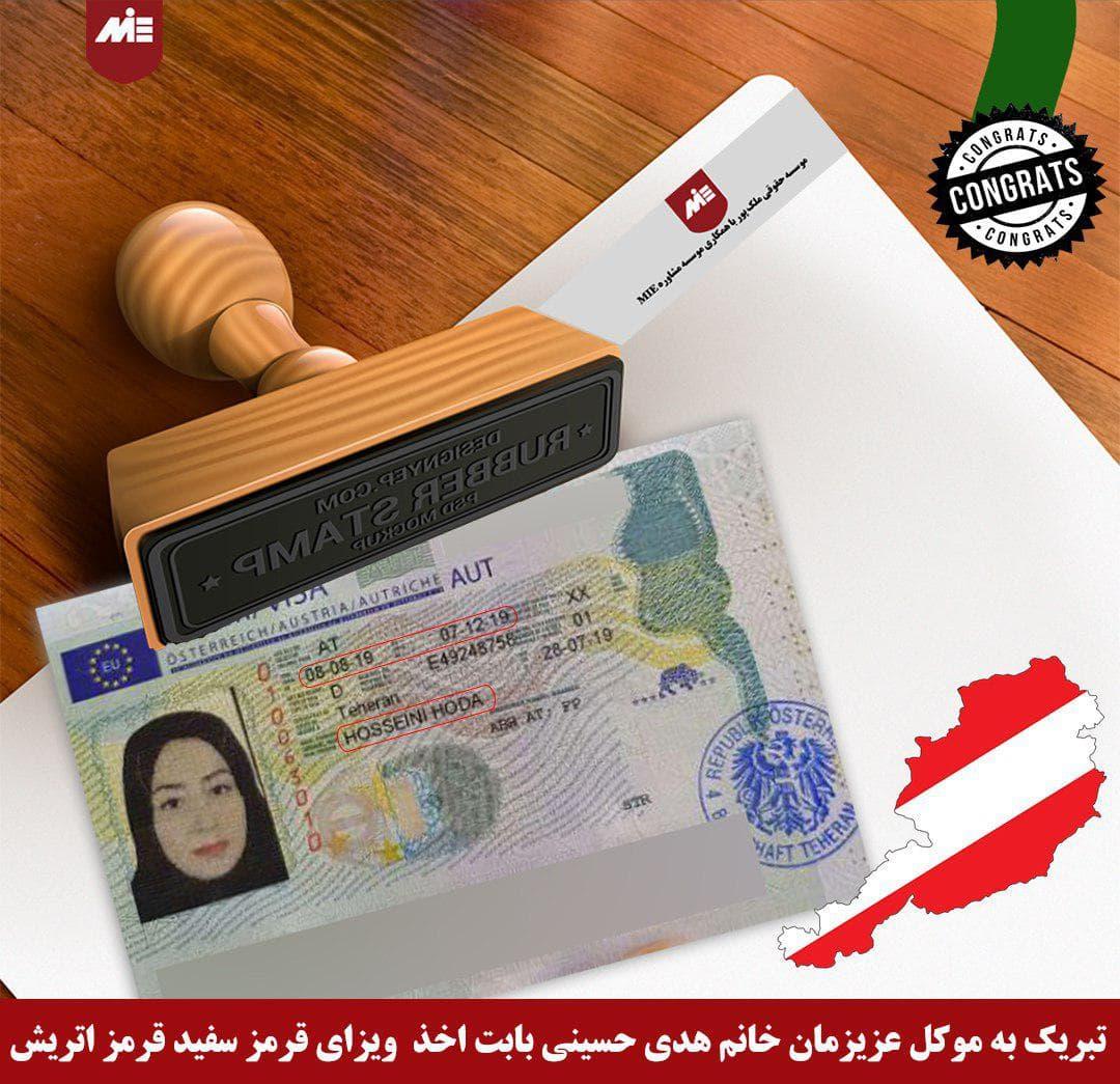 هدی حسینی - ویزای قرمز سفید قرمز اتریش