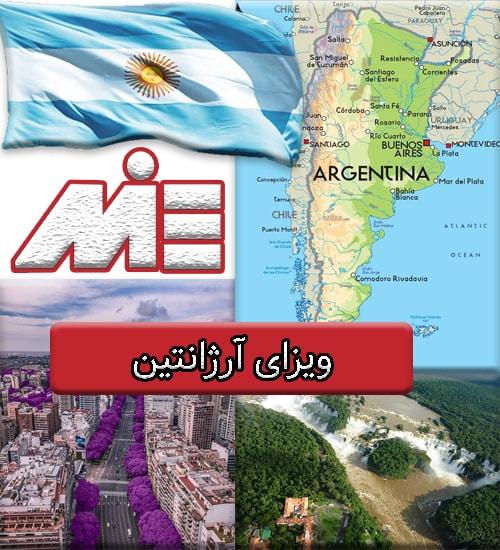 ویزای آرژانتین