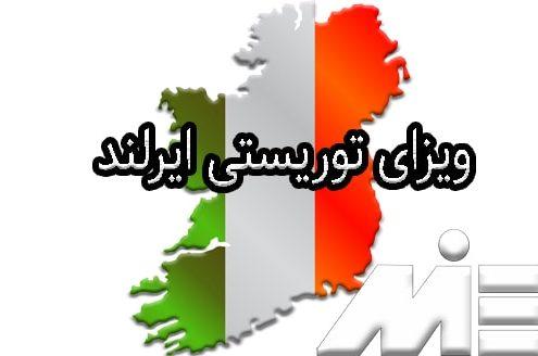 ویزای توریستی ایرلند