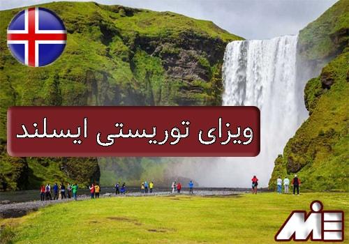 ویزای توریستی ایسلند