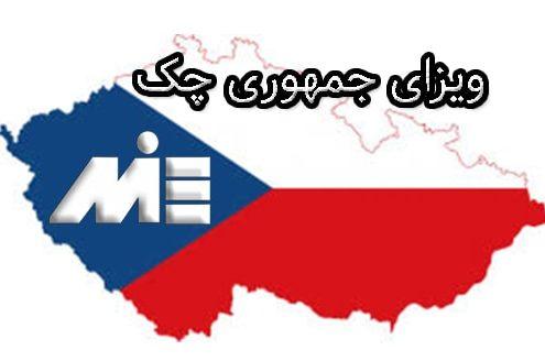 ویزای جمهوری چک