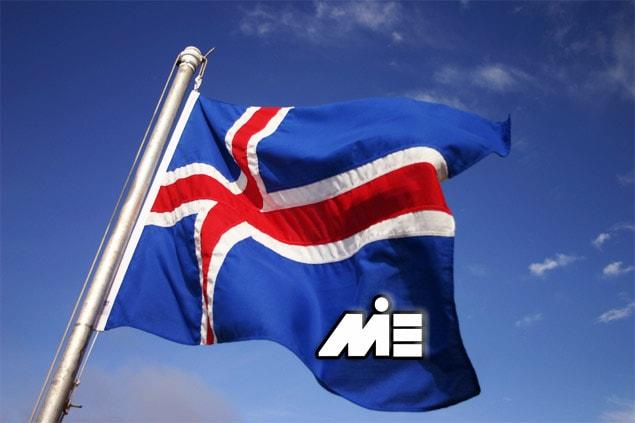 پرچم ایسلند ـ ویزای توریستی ایسلند ـ سفر به ایسلند