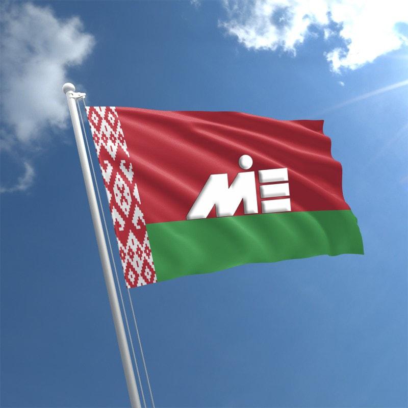 پرچم بلاروس ـ مهاجرت به بلاروس ـ ویزای بلاروس