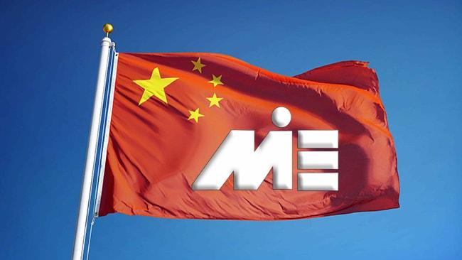 ویزای چین ـ پاسپورت چین ـ مهاجرت به چین ـ سفر به چین ـ پرچم چین ـ کشور چین