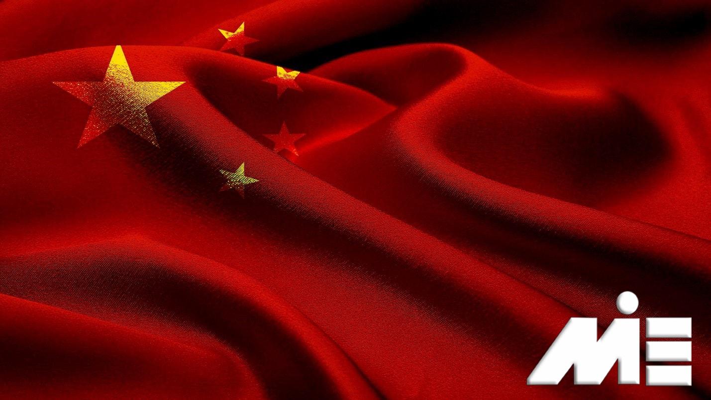 ویزای چین ـ پاسپورت چین ـ مهاجرت به چین ـ سفر به چین ـ کشور چین ـ پرچم چین