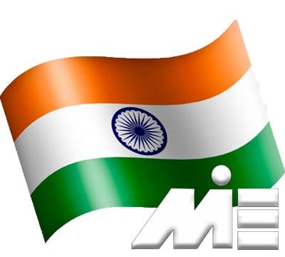 پرچم هندوستان ـ مهاجرت به هندوستان ـ ویزای هندوستان ـ اقامت هندوستان