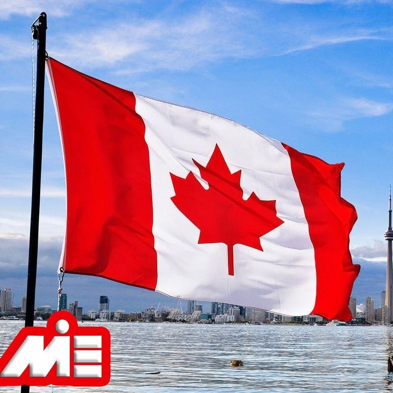 مهاجرت به کانادا ـ ویزای کانادا ـ پرچم کانادا