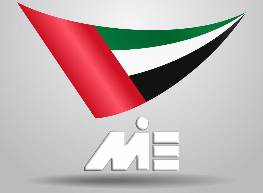 امارات ـ ویزای امارات ـ مهاجرت به امارات ـ پاسپورت امارات