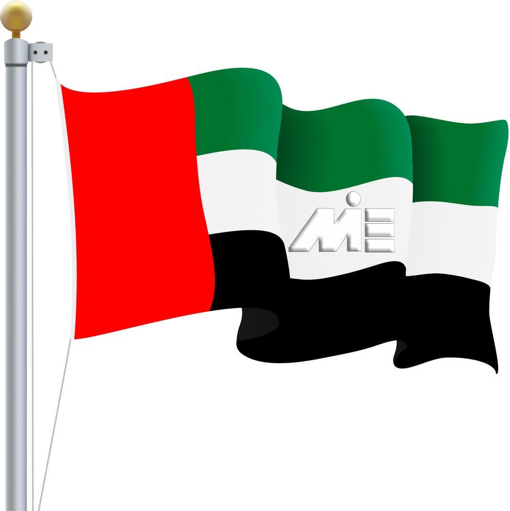 پرچم امارات ـ ویزای امارات ـ پاسپورت امارات ـ سفر به امارات ـ مهاجرت به امارات