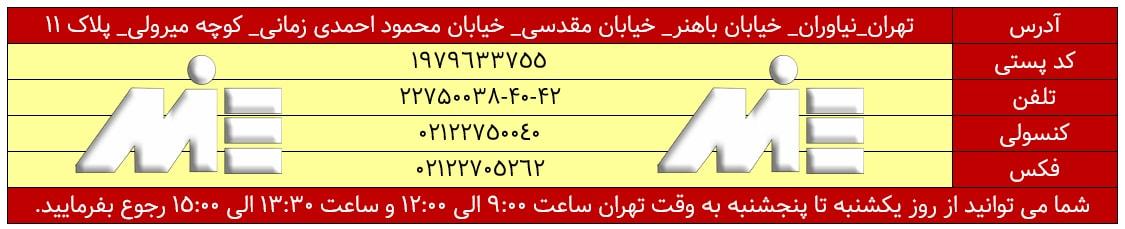 آدرس سفارت اتریش در ایران برای اخذ ویزای توریستی مالتا
