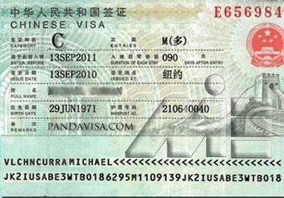 ویزای چین ـ نمونه ای از ویزای چین