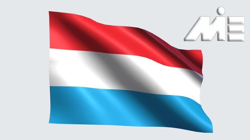 پرچم لوکزامبورگ ـ ویزای لوکزامبورگ ـ مهاجرت به لوکزامبورگ ـ جاذبه های توریستی لوکزامبورگ ـ پاسپورت لوکزامبورگ