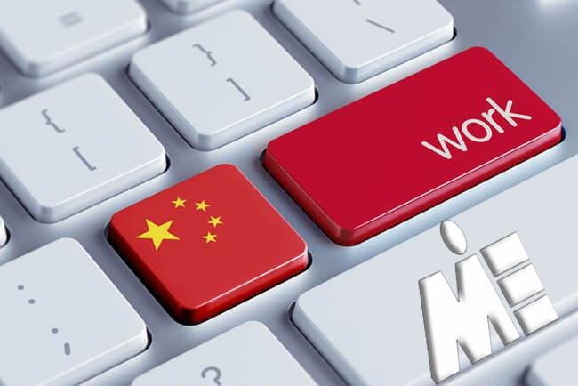 کار در چین ـ ویزای کار چین ـ مهاجرت کاری به چین ـ کارفرمای چینی ـ کاریابی در چین