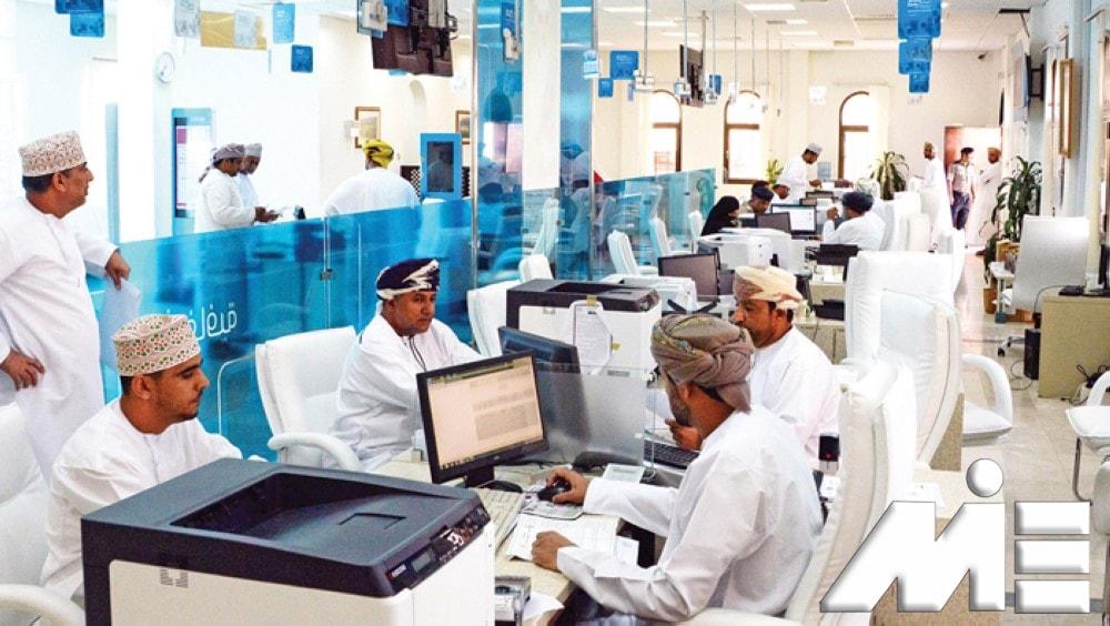 کار در عمان ـ ویزای کار عمان ـ کار در کشور های عربی ـ مهاجرت کاری به عمان