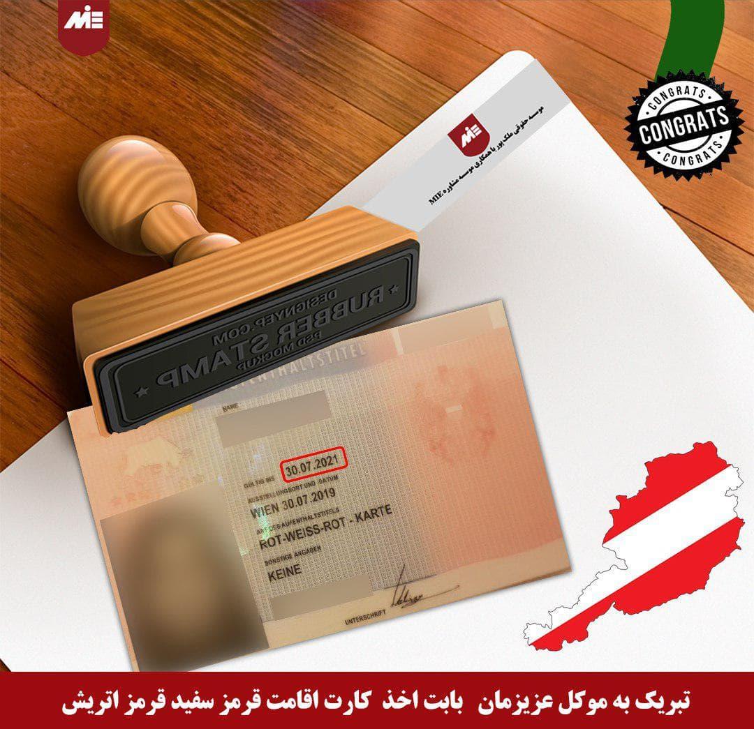 موکل عزیز ( خانم ) ـ کارت قرمز سفید قرمز اتریش ـ 30.07.2019
