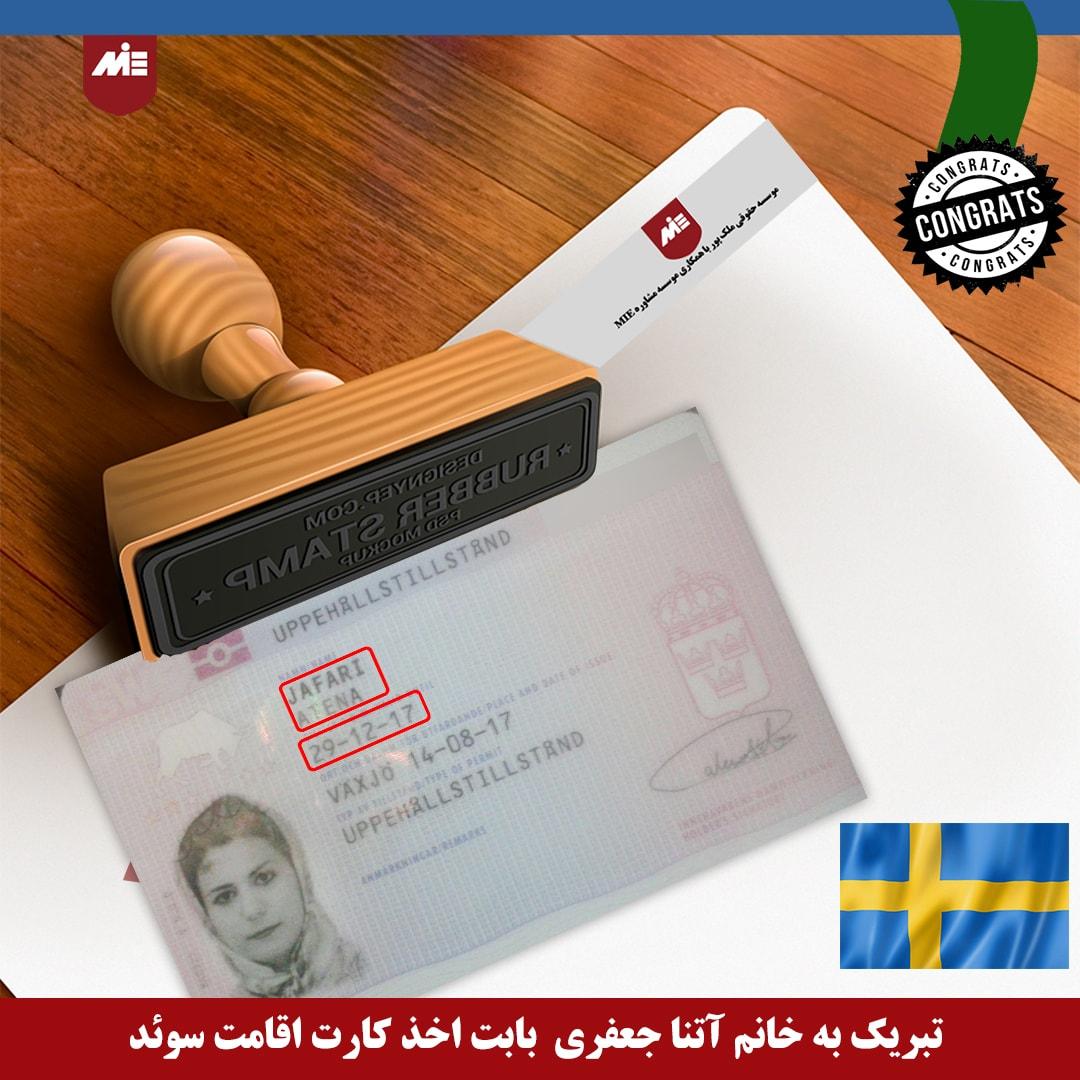 آتنا جعفری ـ کارت اقامت سوئد