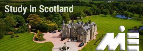 تحصیل در اسکاتلند ـ مهاجرت تحصیلی به اسکاتلند ـ ویزای تحصیلی اسکاتلند